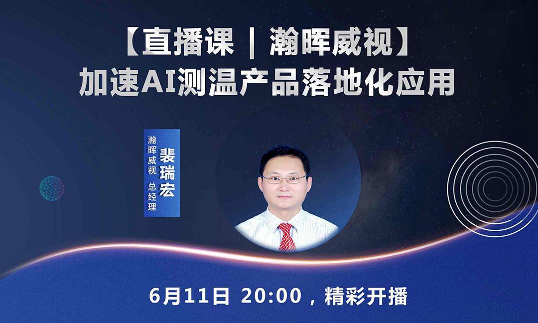 【直播 | 瀚晖威视】加速AI测温产品落地化应用