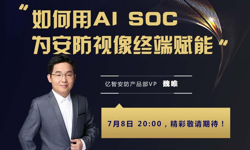 【直播】如何用AI SOC为安防视像终端赋能
