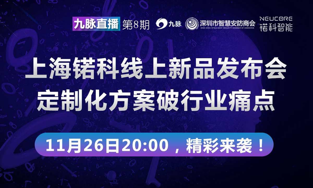 【九脉直播第8期】上海锘科线上新品发布会,定制化方案破行业痛点!